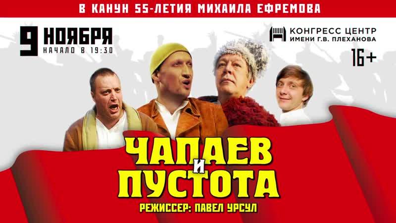 Спектакль Чапаев и Пустота - 9 ноября 2018, Конгресс Центр им. Г.В. Плеханова (16)