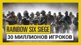 Tom Clancys Rainbow Six Осада - 30 Миллионов Игроков!