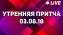 Утренняя притча 03.08.18 | 2 сезон 2017 [live]