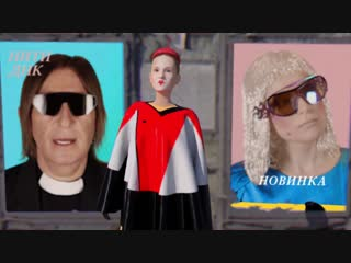 Премьера клипа! Куртки Кобейна – Нити ДНК (Монеточка и Би-2)