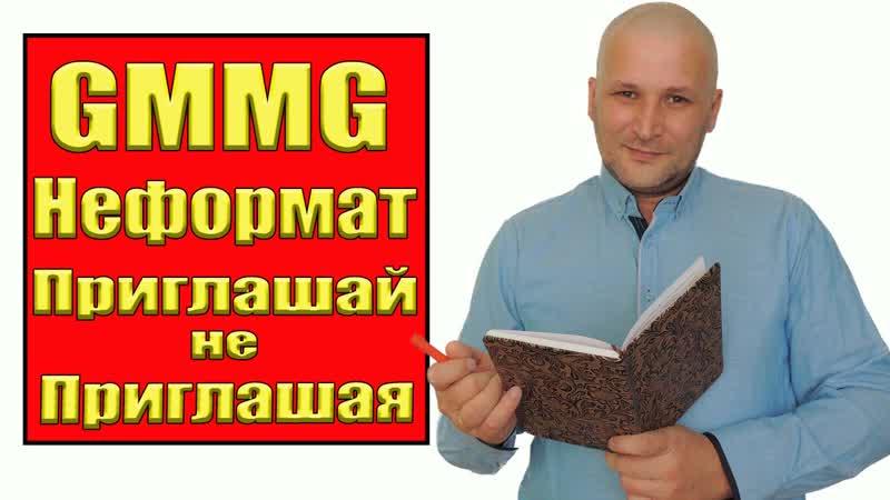 GMMG Holdings Неформат Приглашай не приглашая