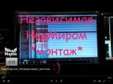 НадМиром_Независимая_монтаж