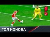 10.09.2018 Россия - Чехия - 1:0. Гол Алексея Ионова