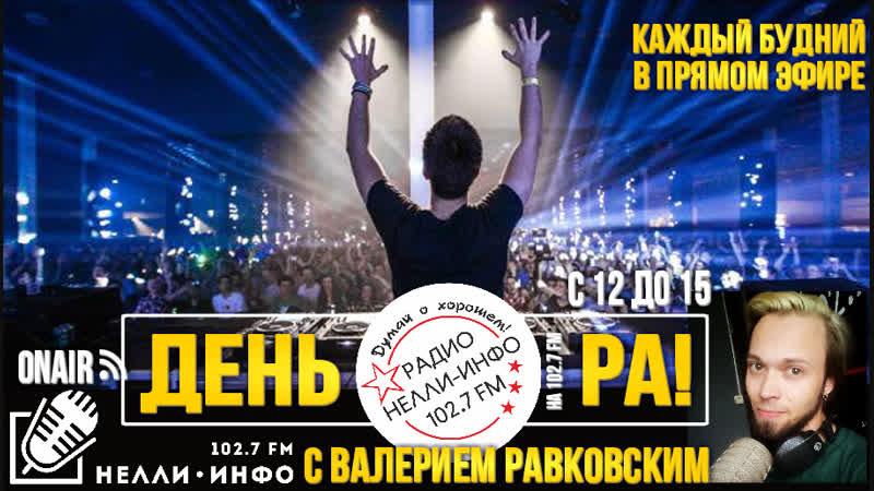 День Ра! с Валерием Равковским в прямом эфире на радио Нелли-Инфо