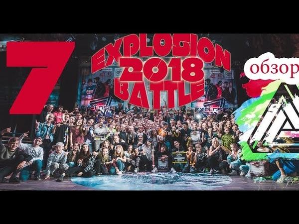 Обзор Explosion Battle 2018. Общение с Batalla,Archin,Atazhan,MC Flipp,Kat'ya,Maximus,Armo,Maz.