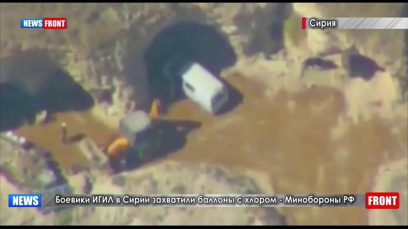 Боевики ИГИЛ в Сирии захватили баллоны с хлором - Минобороны РФ