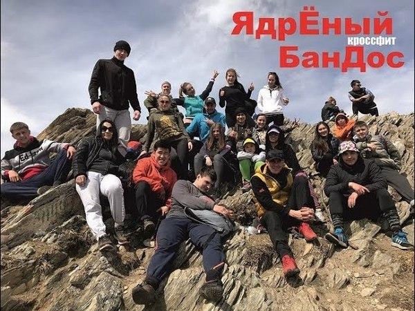 Кроссфит путешествие в Аршан! Горы, солнце, тренировки, девочки...