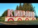 Киров. Промо ролик города