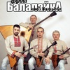 группа БАЛАЛАЙКА им. С.Налимова