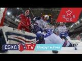 ПХК ЦСКА – ХК СКА 2:5. Вокруг матча