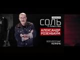 Александр Розенбаум в программе СОЛЬ 27 мая на РЕН ТВ