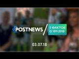 03.07 | 5 фактов о ЧМ-2018