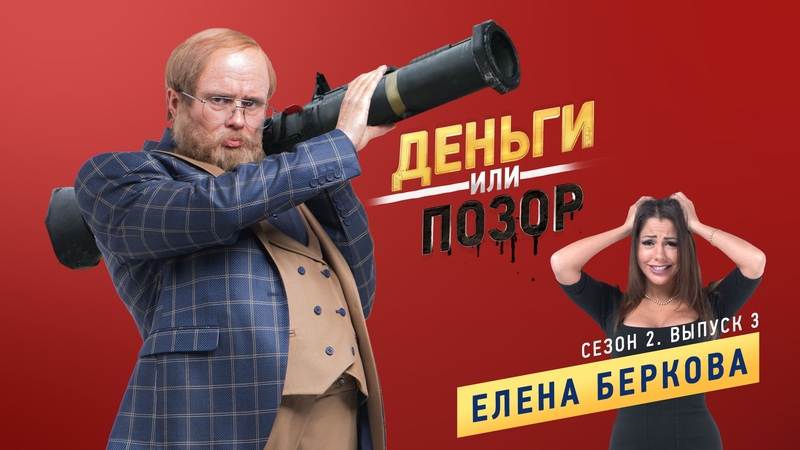 Деньги или позор Елена Беркова (29.01.2018)