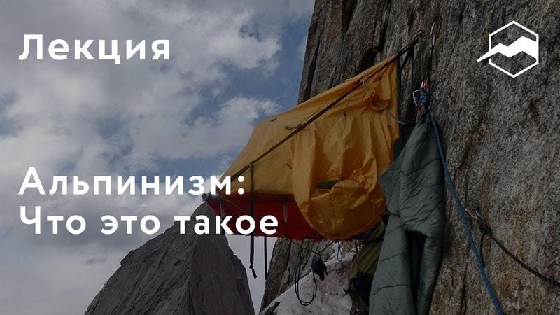 Введение в альпинизм: Что это такое