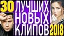 ТОП 30 ЛУЧШИХ НОВЫХ КЛИПОВ 2018 года Самые горячие видео страны Главные русские хиты