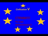 СТРИМ Civilization V за Россию.