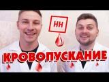Научные Нубы - Кровопускание