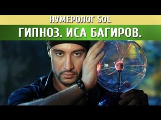 Нумеролог рассказала о судьбе Исы Багирова по дате рождения