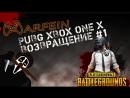 PUBG Xbox One X Возвращение!!