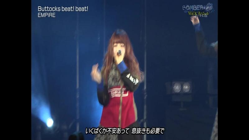 EMPiRE - Buttocks beat! beat!