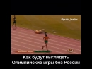 Олимпийские игры без России 🗯💭