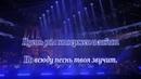 Дыбский Владимир - Пора соборов кафедральных (караоке)