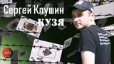 Сергей Клушин - Кузя (автор слов и муз Сергей Клушин) сентябрь 2018
