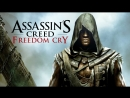Assassin's Creed - Freedom Cry(Кредо убийцы: крик свободы) №2