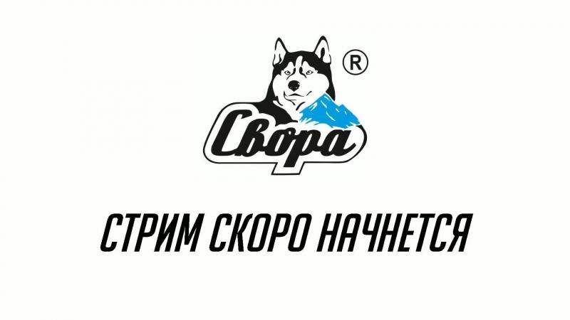 Live: НАРТЫ СВОРА