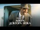 Новинки кино: Афера доктора Нока (комедия)