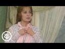 А.Островский. Без вины виноватые. Серия 1. Малый театр. Э.Быстрицкая, Л.Пашкова, Б.Клюев (1985)