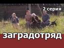 Военный сериал Заградотряд. Соло на минном поле, драма (2 серия)