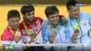 Новости на «Россия 24» • Золотое начало Олимпиады: победа Беслана Мудранова
