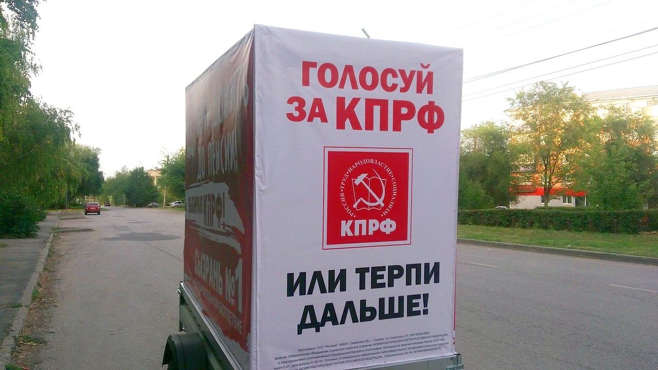 Автопробег КПРФ Сызрань