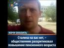 Хочу Сказать - общественник о пенсионном возрасте - Волгоград