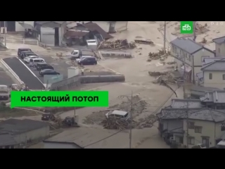 Наводнение в Японии: катастрофа после проливных дождей