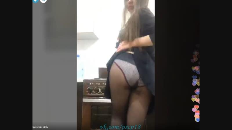 Танцы сексуальных девушек в колготках с засветом белья и задиранием юбок. Periscope. Перископ
