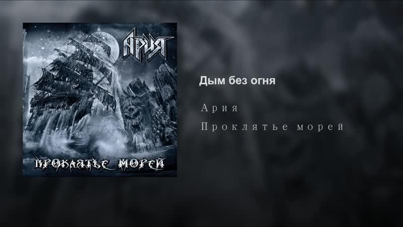 Ария - Дым без огня
