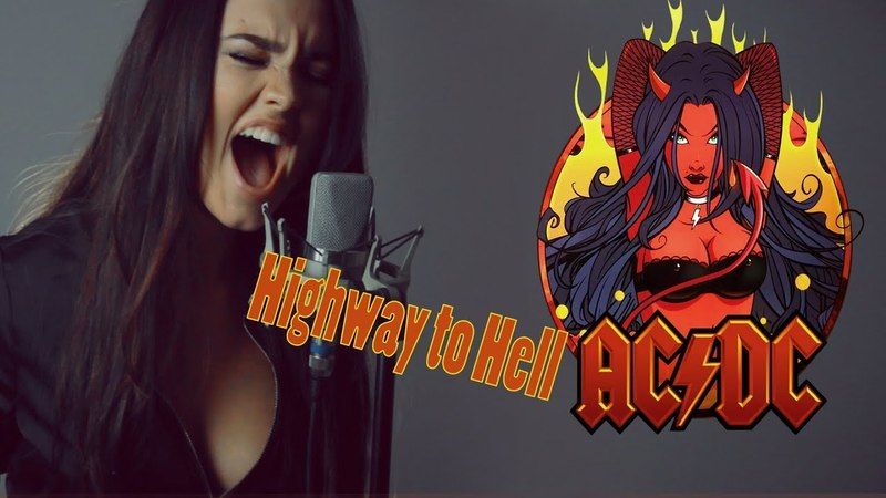 ACDC - Highway To Hell cover by SershenZaritskaya (feat. Kim, Ross and Shturmak)