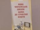 Акценти дня Впровадження Нової української школи у місті Кропивницькому