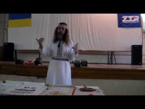 Волхв РПК Світовит Пашник про священні символи