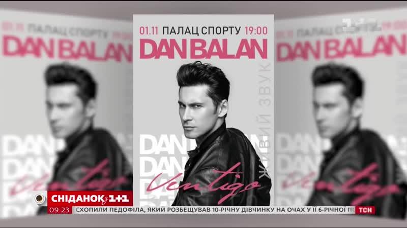DAN BALAN презентував повернення легендарної пісні Dragostea Din Tei і запросив на свій концерт