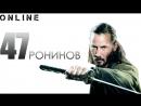 47 РониновФэнтези