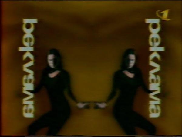 Рекламный блок (ОРТ, 31.12.1996) (3)