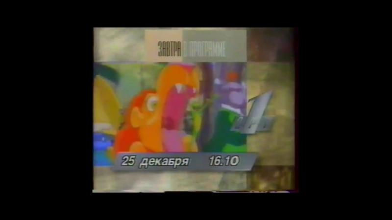 Программа передач на завтра ОРТ 24 12 1996