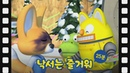 [뽀로로 테마극장] 07 낙서는 즐거워 (25분)