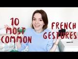 10 самых распространенных ФРАНЦУЗСКИХ ЖЕСТОВ 10 most common FRENCH GESTURES