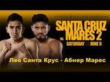 Лео Санта Крус - Абнер Марес прогноз Leo Santa Cruz vs Abner Mares 2 Who Wins