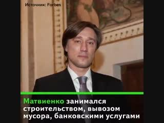 Сын Валентины Матвиенко Сергей успешный бизнесмен-миллиардер. Почему?