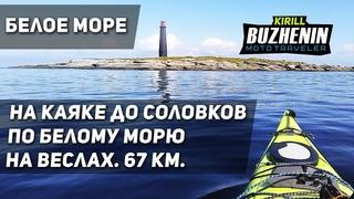 🔴 На каяке до Соловецкого архипелага на веслах по Белому морю. Соловки. Каякинг. Приключение.